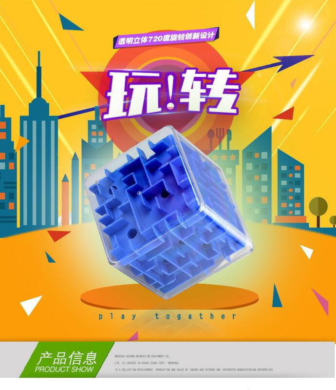 兒童益智玩具 透明3D走珠 立體迷宮彈珠 E10504 【H00334】