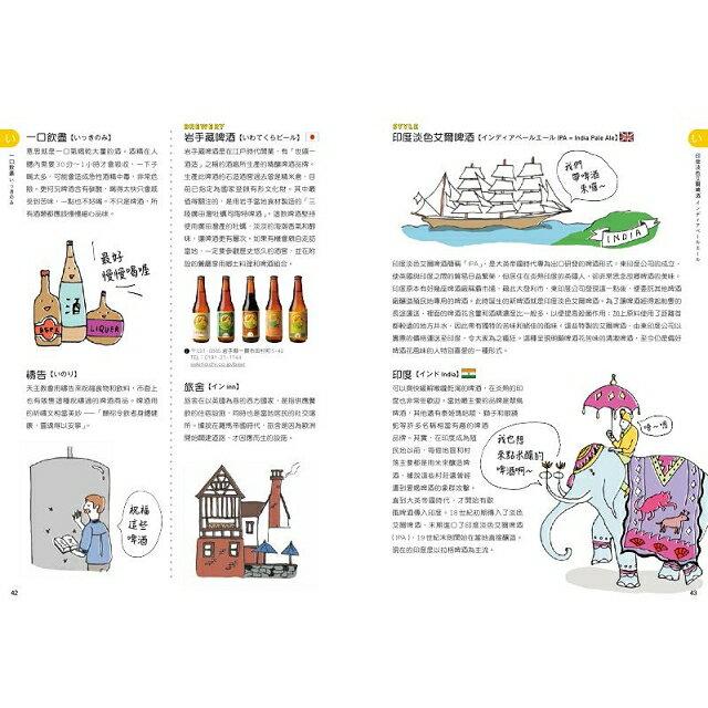 啤酒小詞典 萬用豆知識2 8