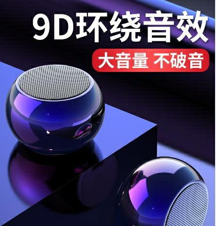 藍芽音箱 無線藍芽音箱迷你小型超重低音炮超大音量便攜式戶外小鋼炮手機 七夕節