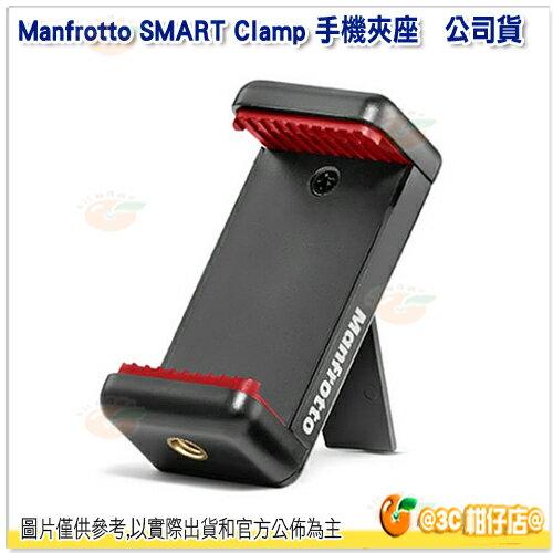 郵寄免運曼富圖ManfrottoSMARTClamp手機夾正成公司貨手機架手機立架自拍架固定架支撐架iphone6s