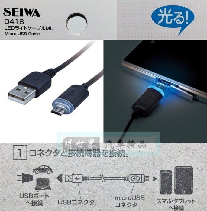 權世界@汽車用品 日本 SEIWA microUSB LED藍光充電傳輸線 終端發光 線長90cm D418