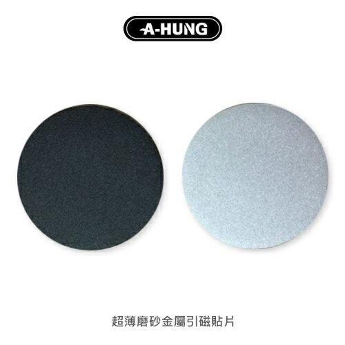 【A-HUNG】超薄磨砂金屬引磁貼片 引磁片 手機貼片 出風口支架 車用支架 手機支架 磁吸支架貼片