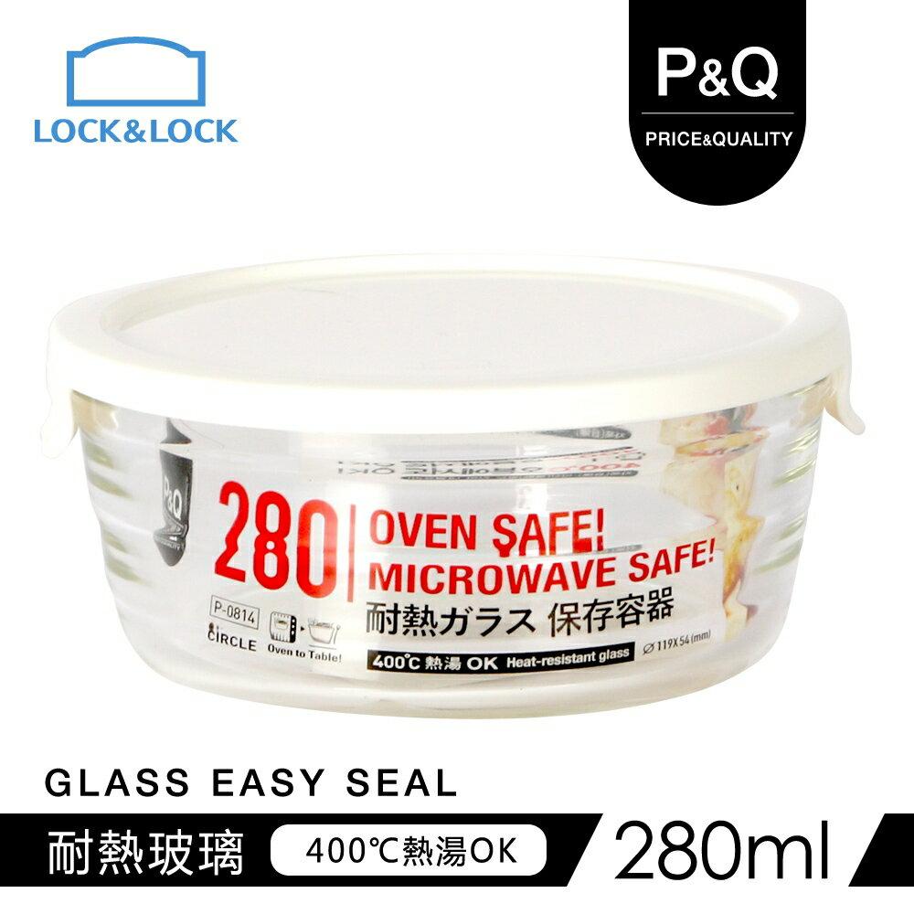 【樂扣樂扣】P  Q輕鬆蓋耐熱玻璃盒 圓形 280ML 白色