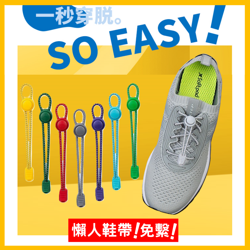 【新品現貨】創意懶人快扣鞋帶