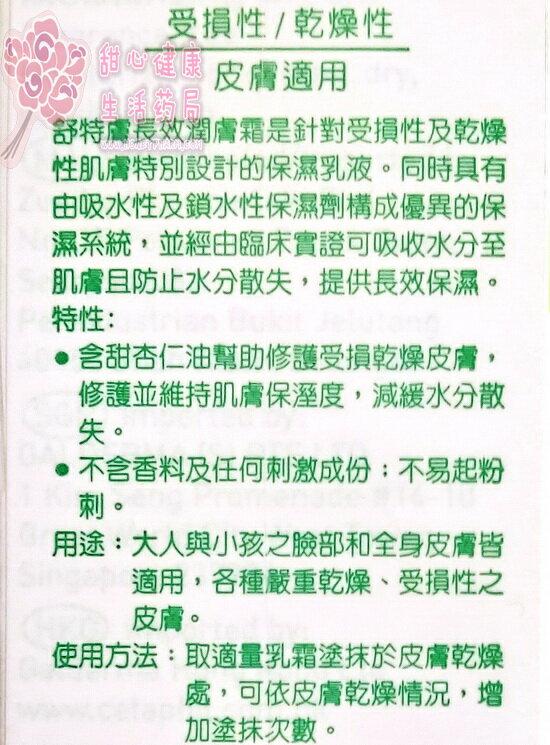 舒特膚Cetaphil 長效潤膚霜 (100g/條) 效期2021/5