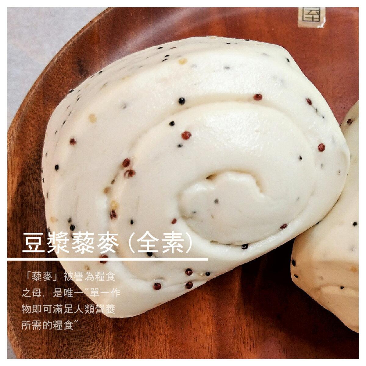 【青青手工饅頭】豆漿藜麥 (全素) 5入