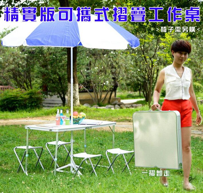鋁金屬戶外摺疊桌椅 野餐桌 工作桌 可攜帶 加贈沾版剪刀 烤肉聚餐好夥伴???????????
