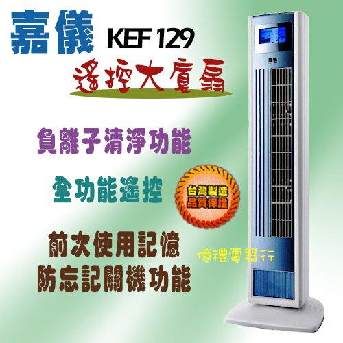 【億禮3C家電館】嘉儀搖控大廈扇KEF-129.預約關機6小時.全功能搖控