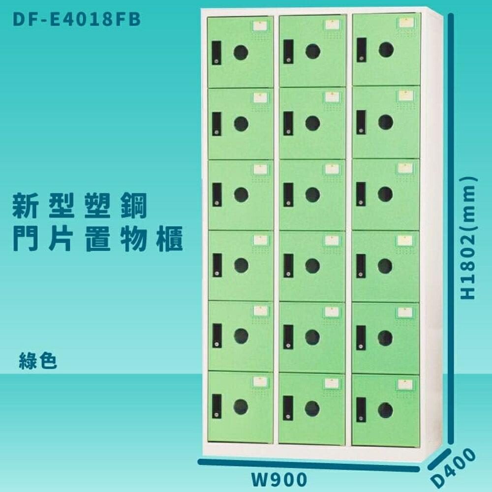 【100%台灣製造】大富 DF-E4018F 綠色-B 新型塑鋼門片置物櫃 收納櫃 辦公用具 管委會 宿舍 泳池