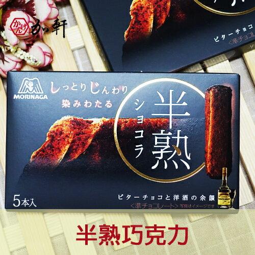 《加軒》日本人氣森永半熟巧克力(效期2017.05.31)