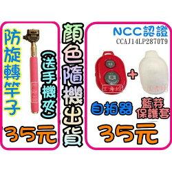 防旋轉 品質保證通過NCC 自拍神器 自拍桿 自拍棒 自拍器 自拍杆 手機 相機 支架 手持自拍器