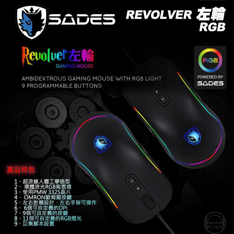 [贈電競好禮] SADES 賽德斯 ► REVOLVER 左輪 RGB 巨集 變頻 電競滑鼠 PCHOT
