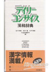 デイリ-コンサイス漢和辞典