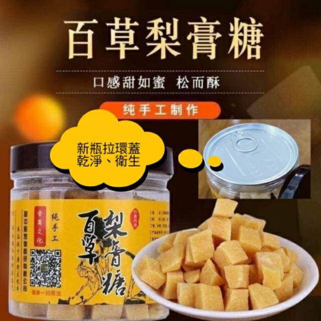 正宗百草梨膏糖250g/喉糖