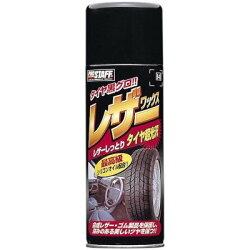 權世界@汽車用品 日本進口 Prostaff 汽車儀表板 車內飾板 輪胎 增豔保護臘 420ml B-42
