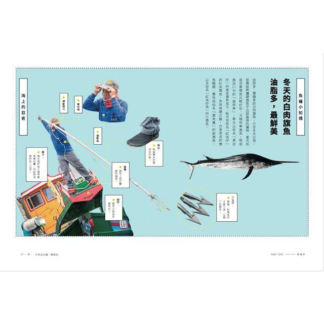 討海魂:13種即將消失的捕魚技法,找尋人海共存之道 8
