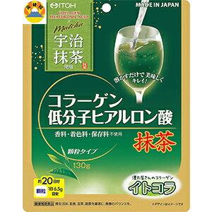 日本ITOH井藤低分子膠原蛋白粉宇治抹茶味130g(產地:大阪府) 頂級低分子 好吸收