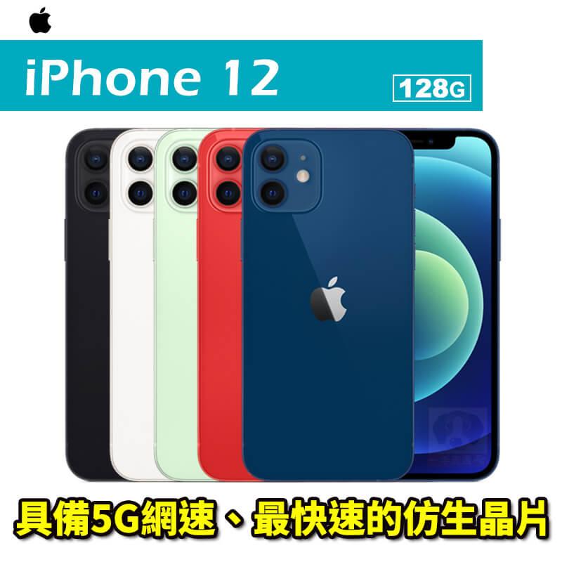 APPLE iPhone 12 128G 6.1吋 5G 智慧型手機 0利率 免運費