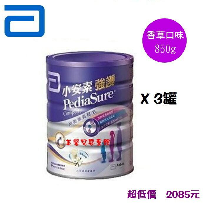*美馨兒* 亞培 小安素強護均衡營養配方850公克(香草口味) X 3罐 2085元