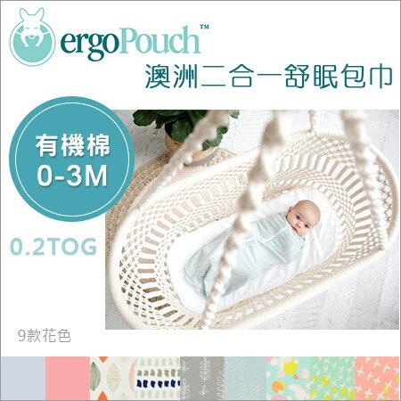 ✿蟲寶寶✿【澳洲 ergoCocoon】哄娃神器 睡過夜好幫手 二合一舒眠包巾 (0.2 TOG有機棉) 0-3M