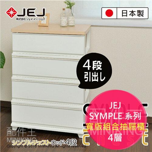 【配件王】日本製 JEJ SYMPLE 系列 寬版組合抽屜櫃 4層 優選塑料無毒環保