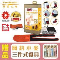 熱敷護具 贈品 簡約 三件式餐具組