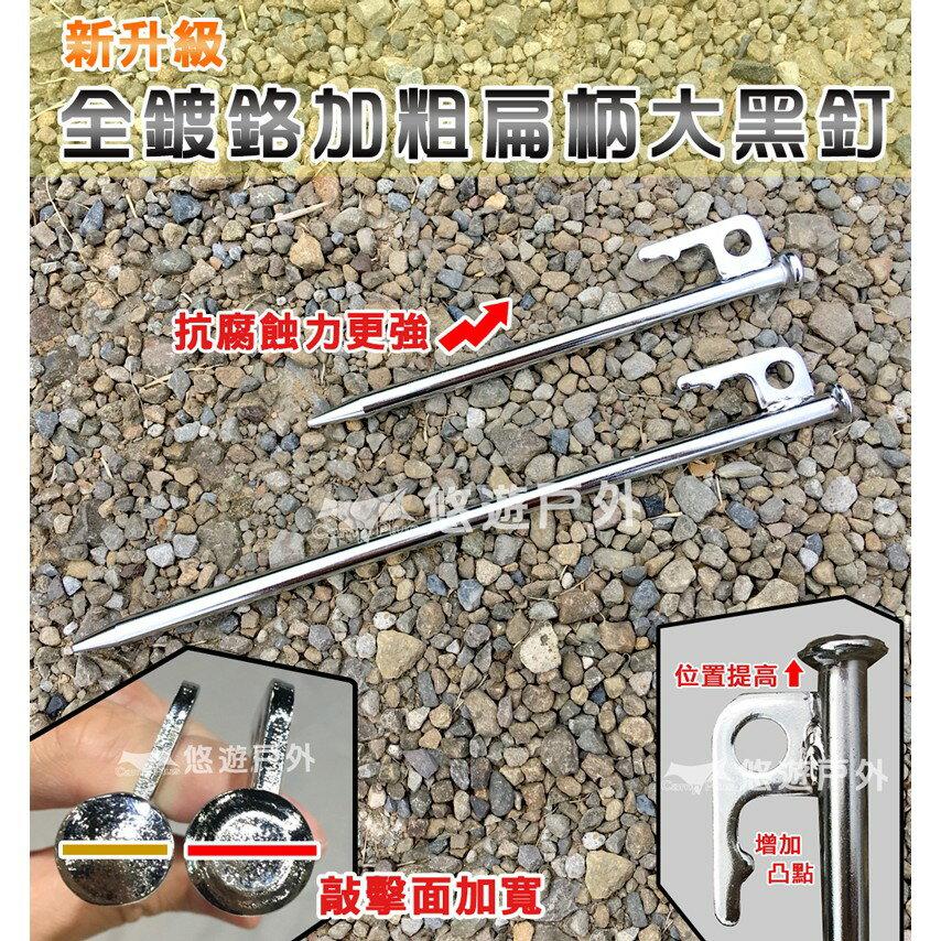 【悠遊戶外】全新改良版特粗加寬大黑釘 20cm 30cm 40cm 營釘 露營 (鍛造釘 鑄鐵釘可參考)