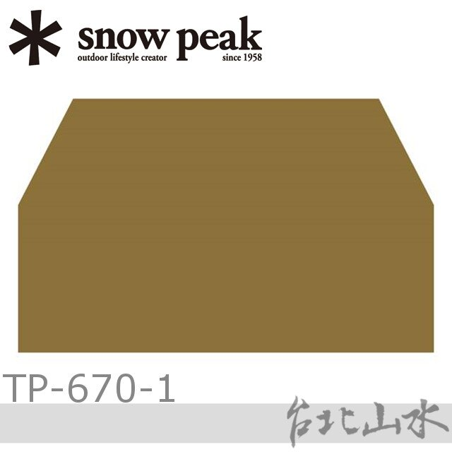 Snow Peak TP-670-1 別墅帳地布-內帳地布/內帳防潮墊/內帳防水布Land Lock 別墅帳TP-671專用/日本雪峰