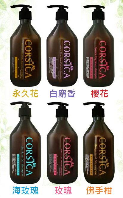 科皙佳 CORSICA 香氛/精油洗髮精 500ML 多款供選 ☆真愛香水★