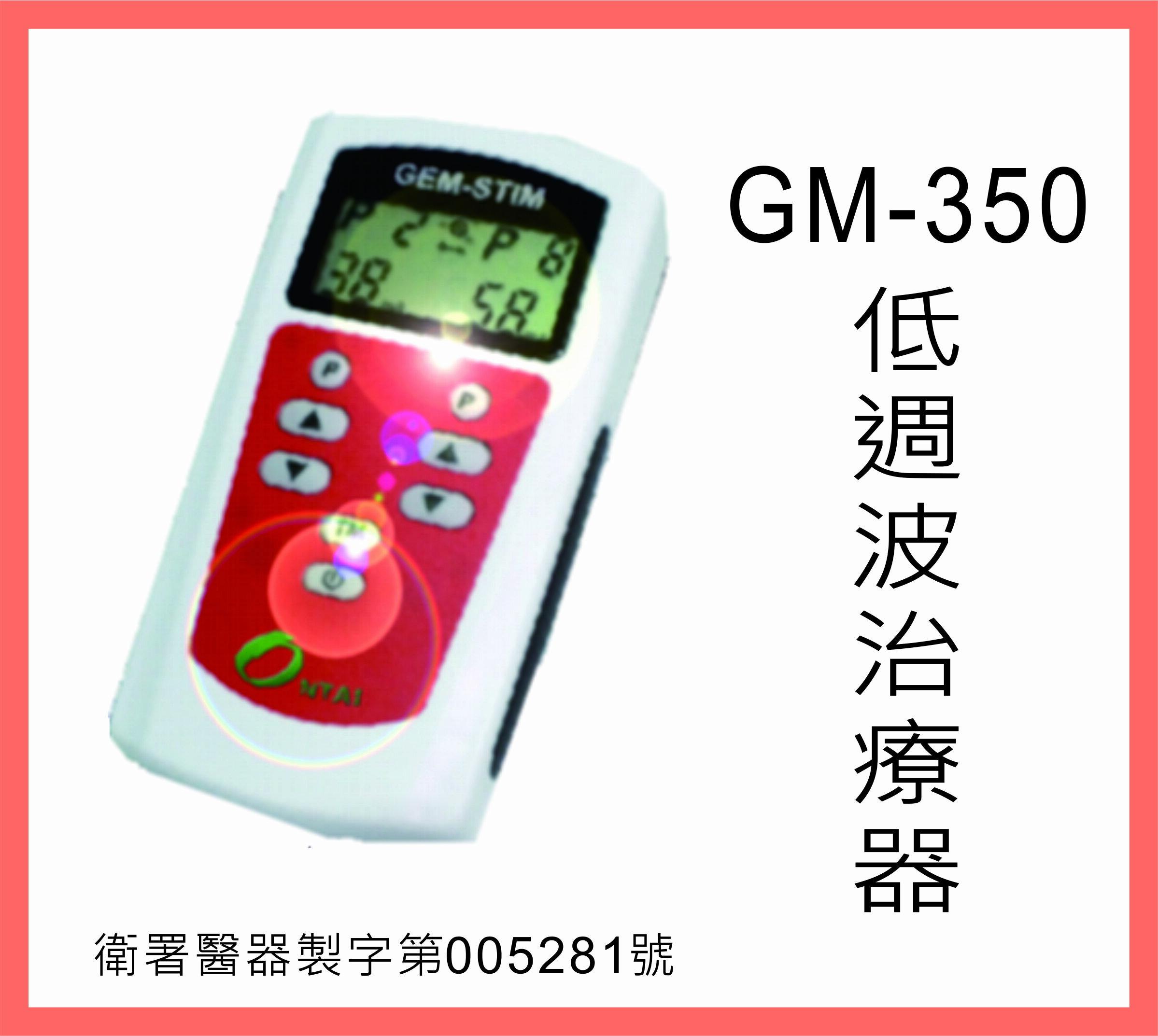 器 低 周波 治療