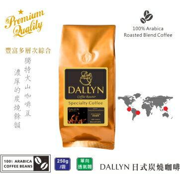 【DALLYN 】日式碳燒咖啡 Japan deep roasted coffee (250g/包) | 多層次綜合咖啡豆