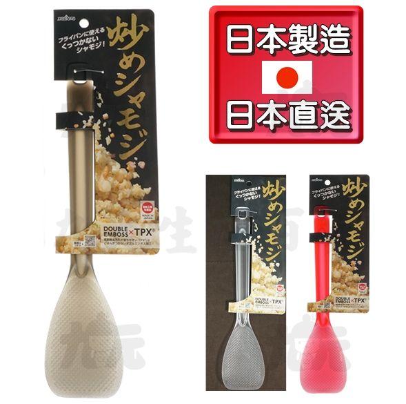 【九元】日本製雙面壓花煎匙霧黑飯匙不沾鍋煎鏟日本直送