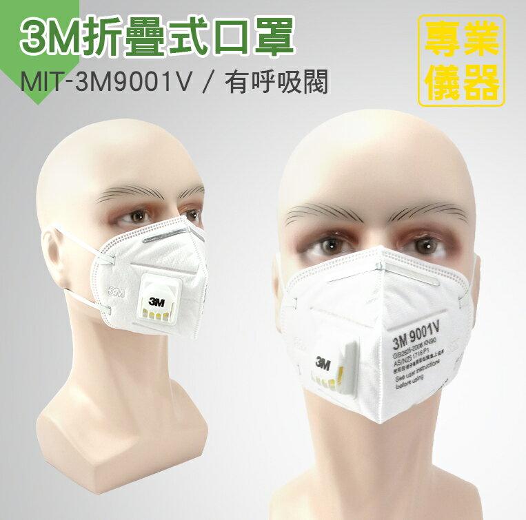 3M防塵口罩 防霧霾 pm2.5口罩 摺疊頭戴式N95 防工業粉塵 透氣 防PM2.5 有呼吸閥MIT-3M9001V《安居生活館》