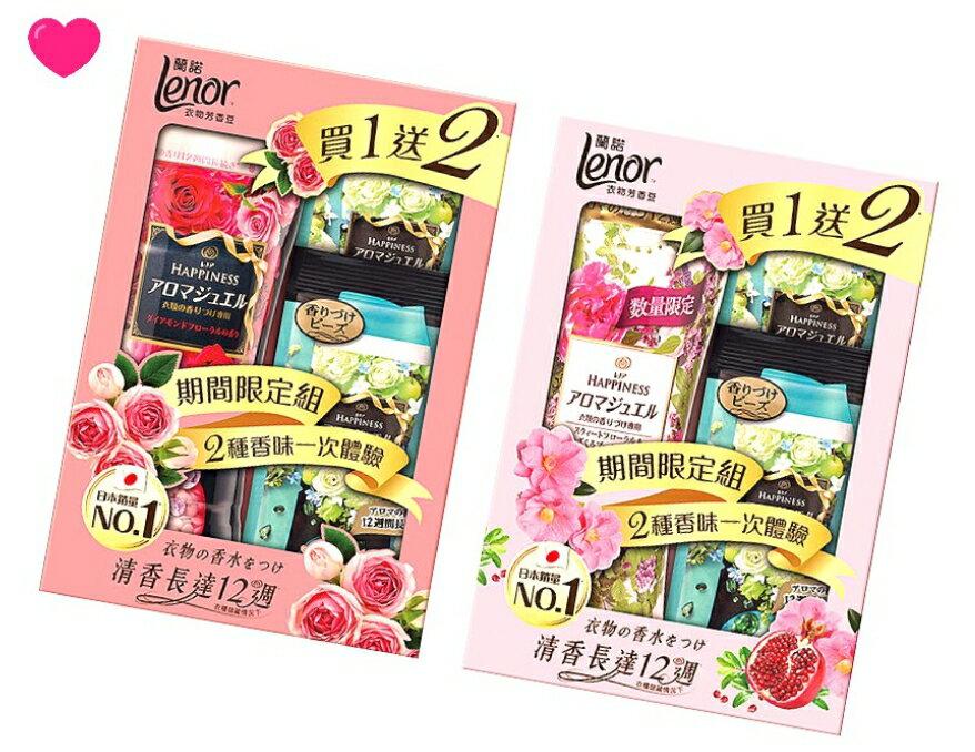 (吉賀)日本 P&G Lenor 蘭諾衣物芳香顆粒 限定禮盒組 香香豆 芳香豆 除臭 禮盒
