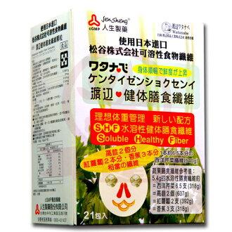 人生製藥 渡邊健體膳食纖維(6gX21包/盒裝)x1