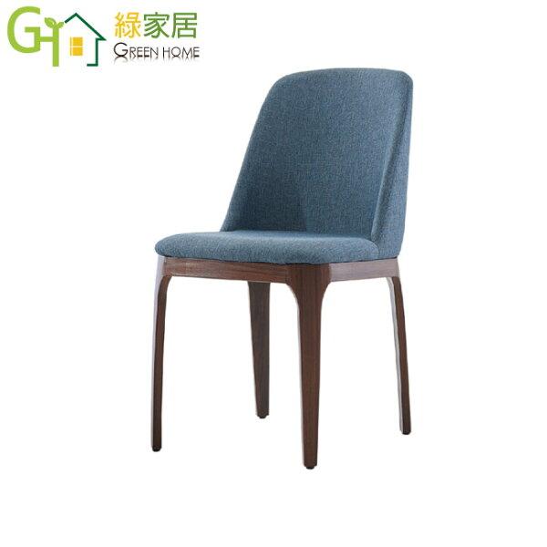 【綠家居】凱特時尚亞麻布實木餐椅(二色可選)