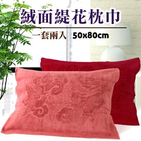 【esoxshop】100%棉 絨面 緹花 枕巾 一套2入 柔軟 枕頭套 台灣製 禾菁