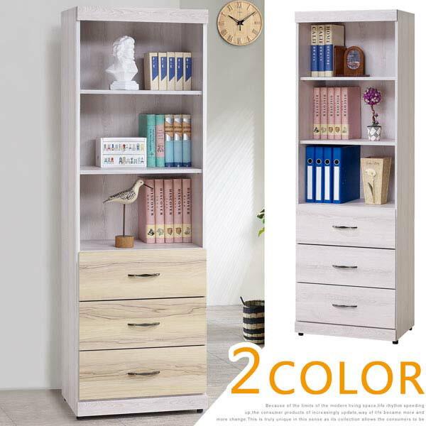 書櫃 開放式書櫃 大型書櫃 櫥櫃 展示櫃 置物櫃 收納櫃《Yostyle》艾薇2尺三抽書櫃-白栓木紋雙色