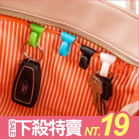 ?MY COLOR?創意防丟包包內掛鉤 內置鑰匙夾 方便攜帶鑰匙扣 鑰匙掛勾 小物收納 2入裝【F02】