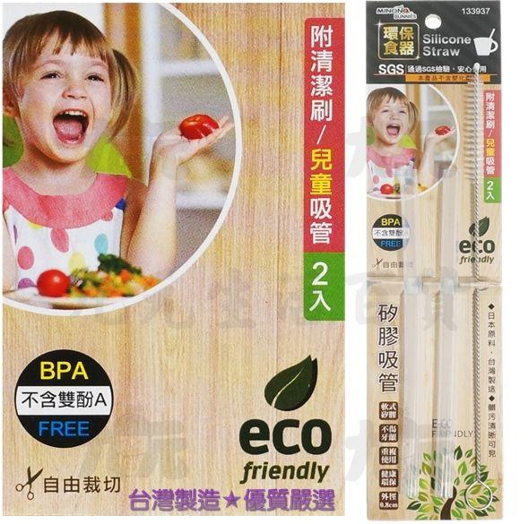 【九元生活百貨】矽膠吸管組兒童直型0.8cm軟式吸管台灣製