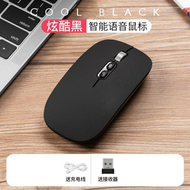 智慧語音無線靜音滑鼠可充電超薄可攜式電腦辦公台式