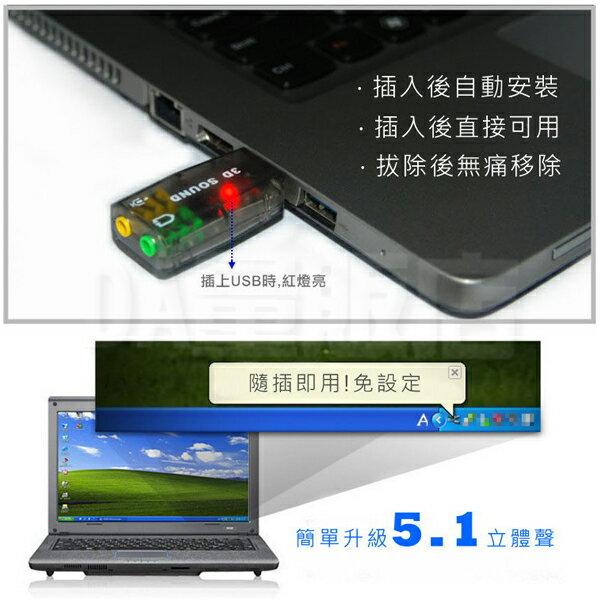 USB 5.1音效卡 外接音效卡 USB音效卡 5.1立體聲道 麥克風輸入 環繞音效 免驅動隨插即用 4