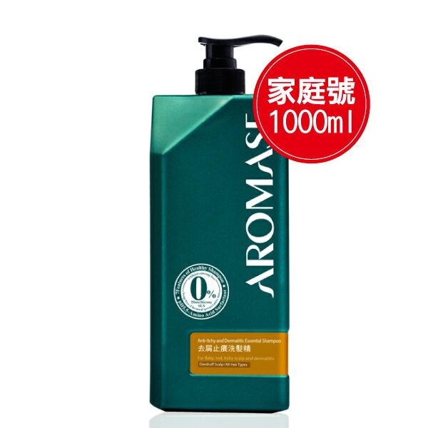 專品藥局 艾瑪絲 Aromase 去屑止癢洗髮精(高階版)-1000mL【2009817】