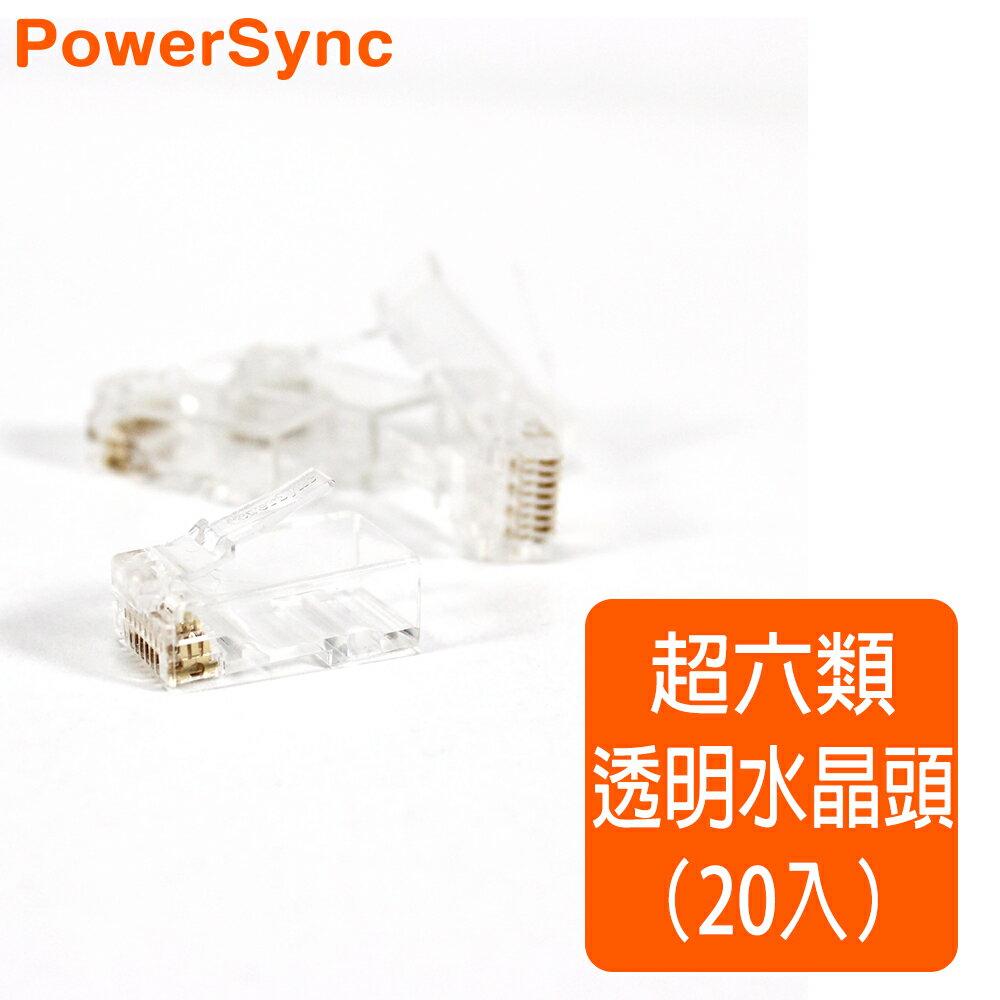 群加 Powersync CAT 6e RJ45 8P8C 網路水晶接頭 / 20入 (CAT6-G8P8C320)
