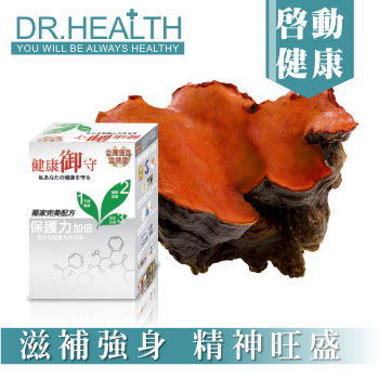 【DR.Health】牛樟芝膠囊 - 限時優惠好康折扣