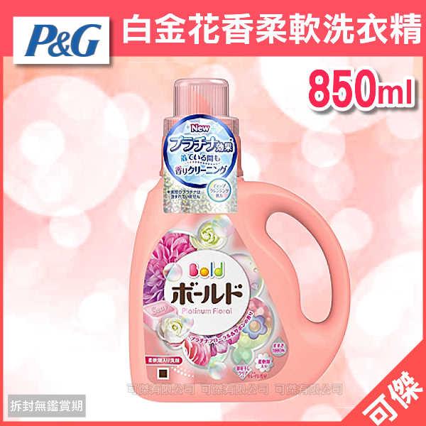 可傑  日本  P&G  BOLD  寶僑  花香柔軟洗衣精  白金花香  850g  柔軟精  洗衣精  衣物柔軟芳香