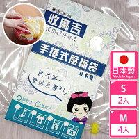 輕鬆旅行收納術推薦【壽滿趣-收麻吉】手捲式真空壓縮袋(S2入+M4入)