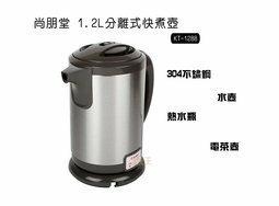 【尋寶趣】1.2L分離式快煮壺 304不鏽鋼 1.2公升 水壺/熱水瓶/電茶壺/泡茶 KT-1288