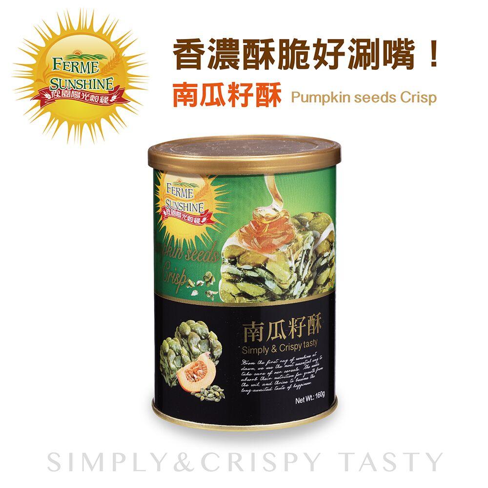 欣園陽光榖綠~南瓜籽酥160g  罐