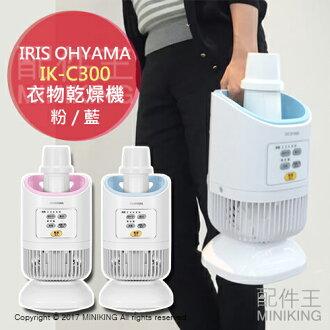 【配件王】現貨粉/藍 日本 IRIS OHYAMA 衣物棉被乾燥機 IK-C300 除濕 棉被乾燥 烘被機 烘衣機 烘乾